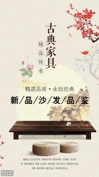红木家具宣传海报