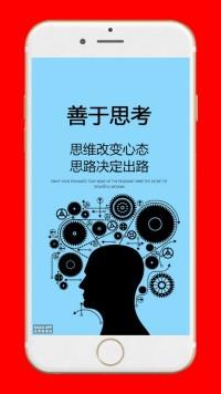 企事业单位文化励志宣传
