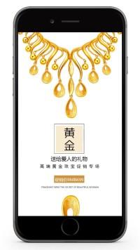 黄金珠宝项链金店促销活动宣传