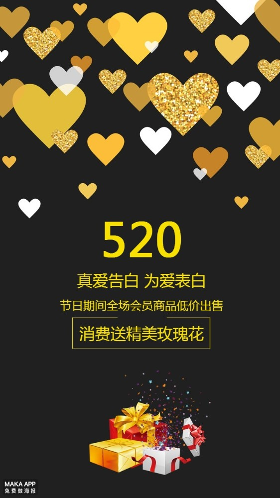 520促销打折宣传海报