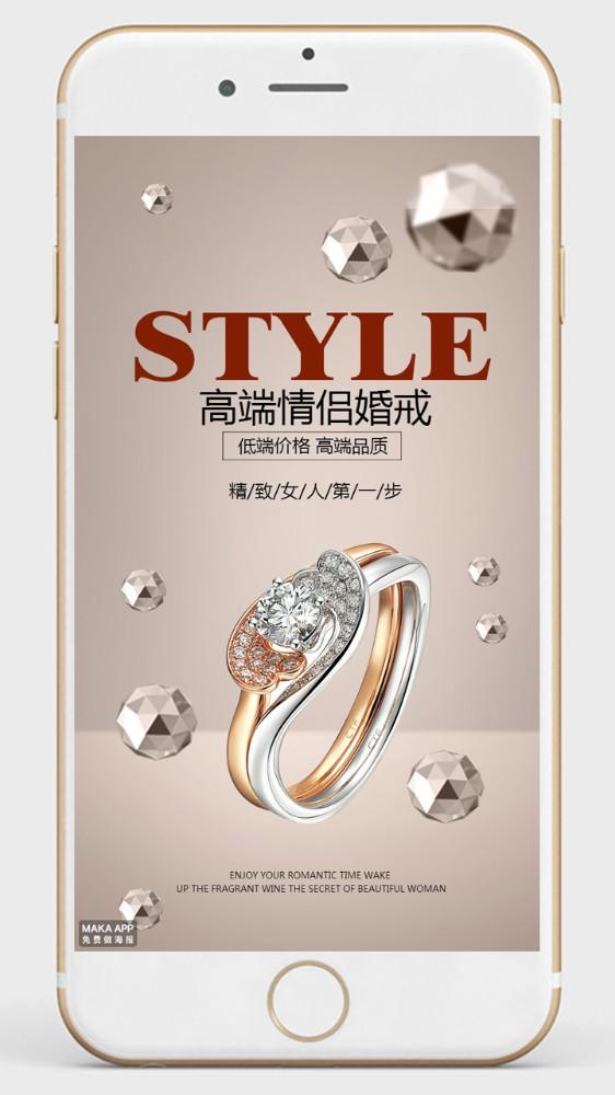 珠宝钻戒促销海报