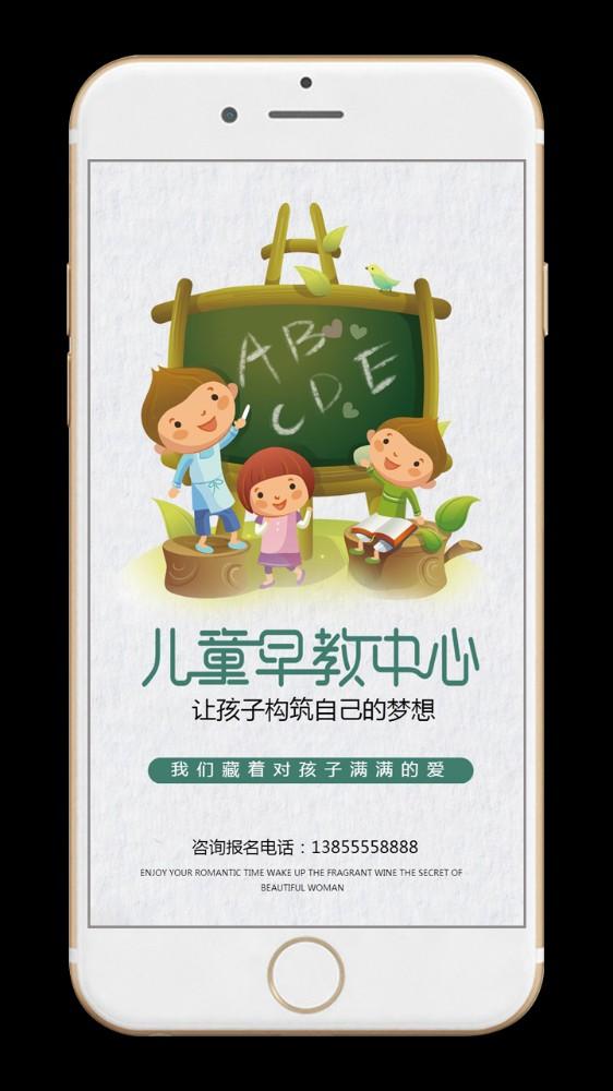 儿童早教中心招生宣传