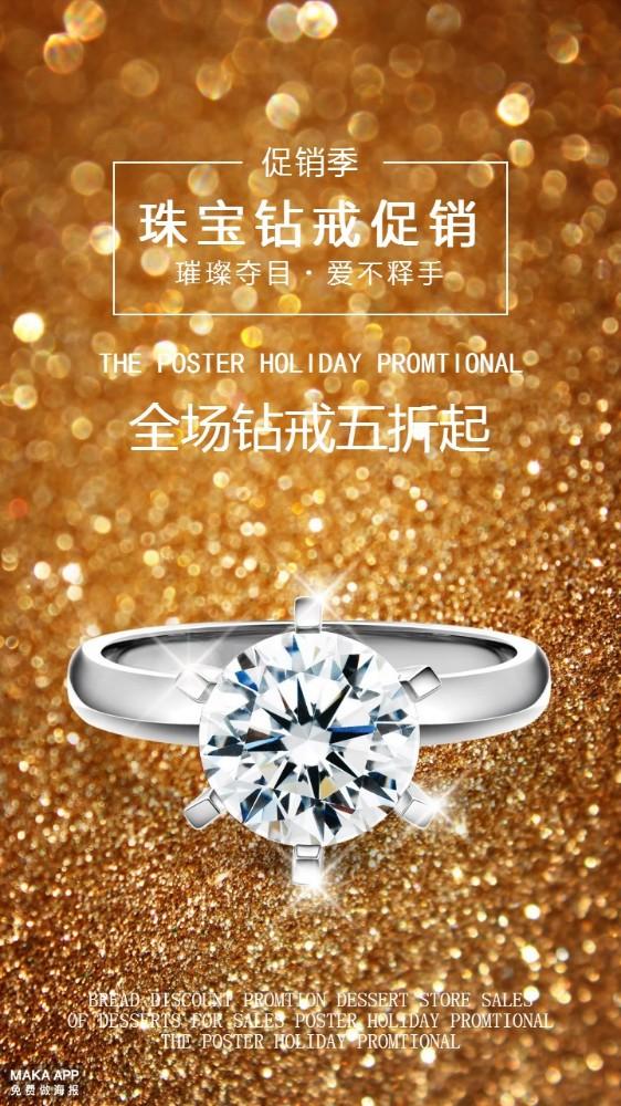 珠宝钻石戒指海报