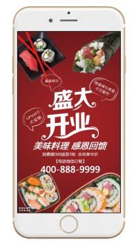 韩国日本料理店盛大开业促销宣传