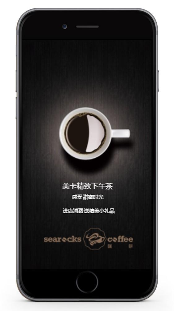 咖啡店奶茶店特价促销活动宣传