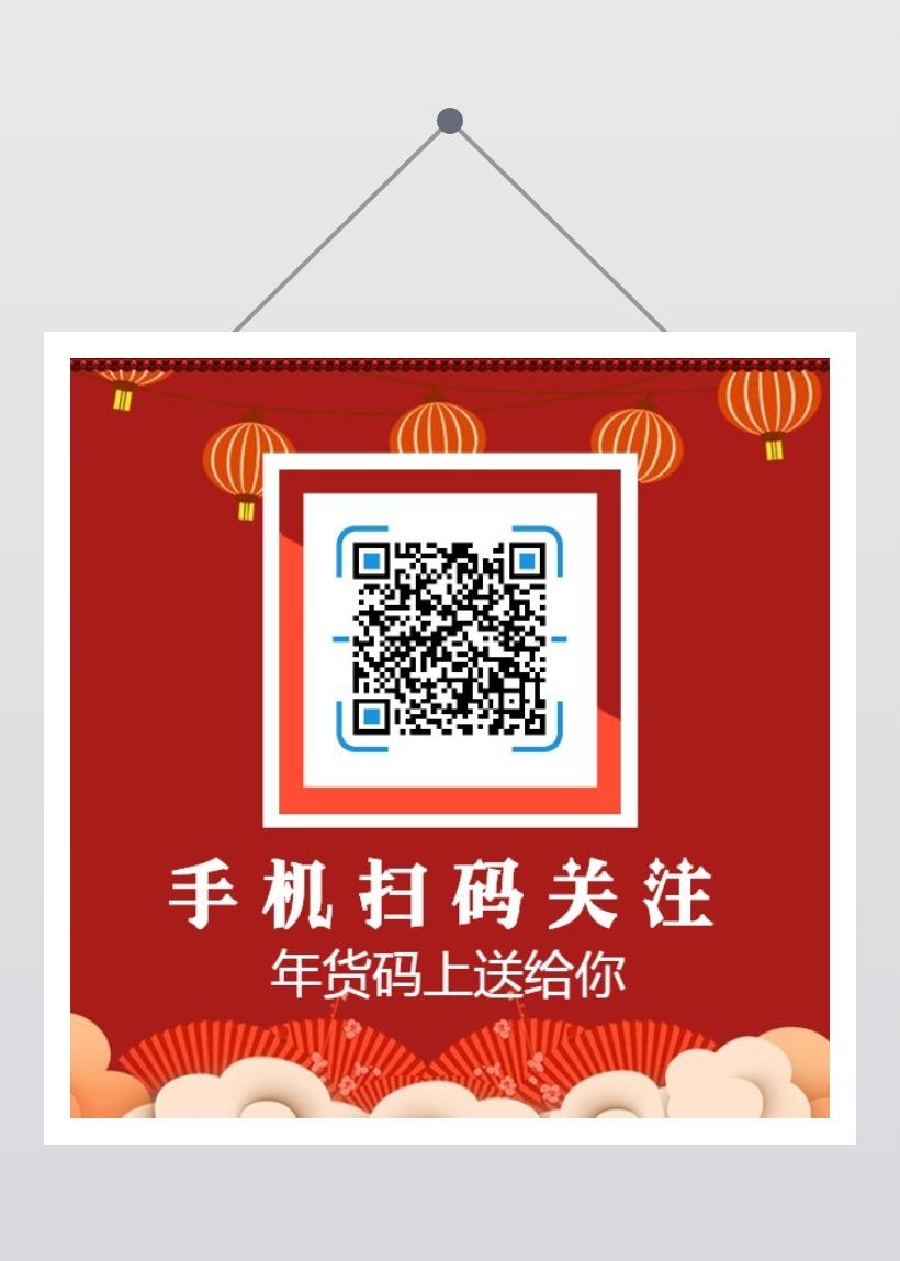 首页 微信素材 公众号底部二维码 中国风微信扫码关注公众号二维码
