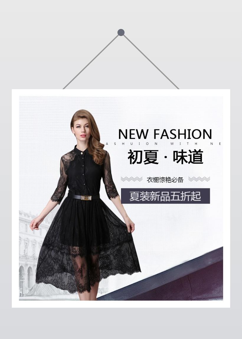 淘宝服装促销宣传电商主图