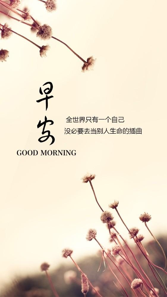 早安日签 创凡广告 壁纸 文艺图片 唯美图片 唯美壁纸 早安问候早晚安图片