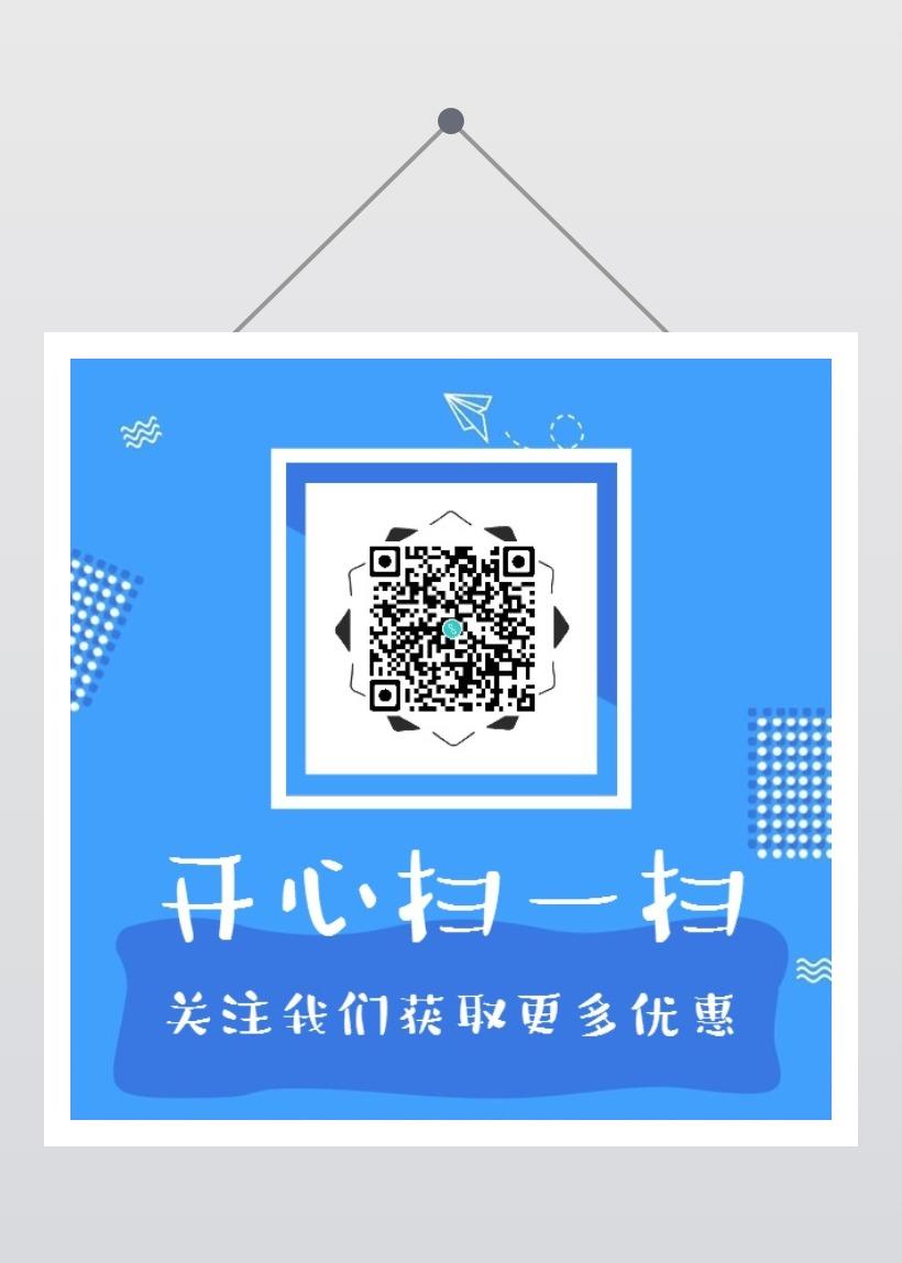 首页 微信素材 公众号底部二维码 时尚简约引导关注公众号二维码识别