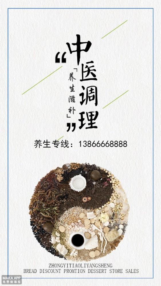 中医调理养生药店海报