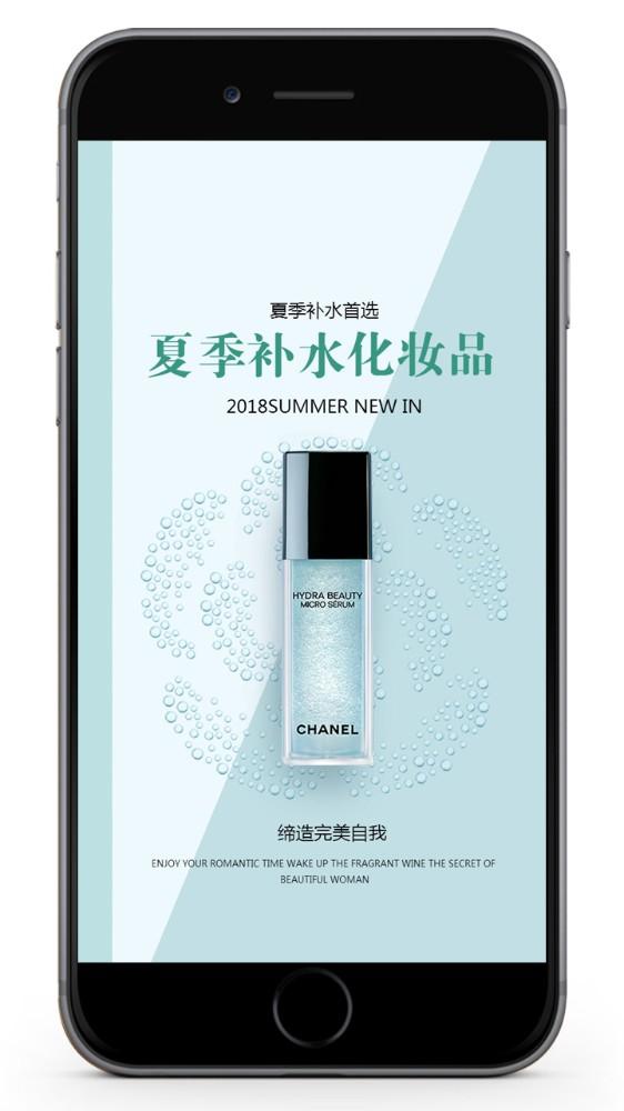 夏季补水化妆品促销活动宣传