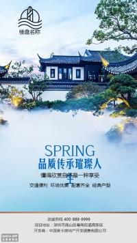 房地产销售促销海报