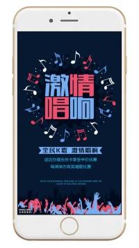 娱乐会所KTV娱乐唱歌促销宣传
