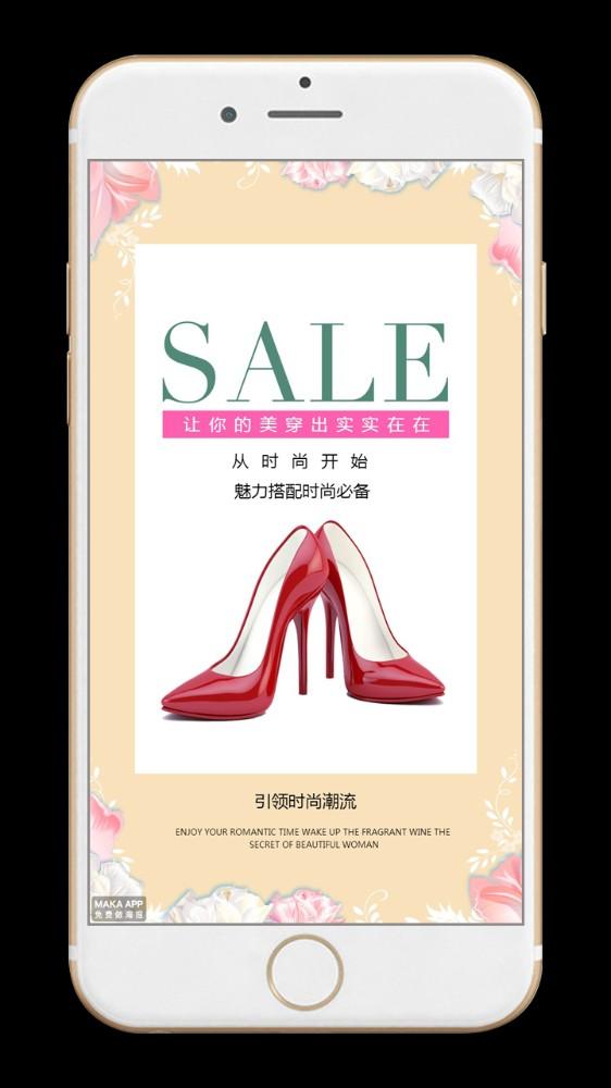 女鞋高跟鞋促销宣传海报