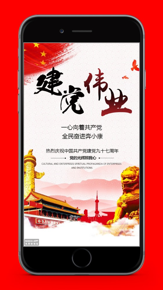 共产党建党九十七周年