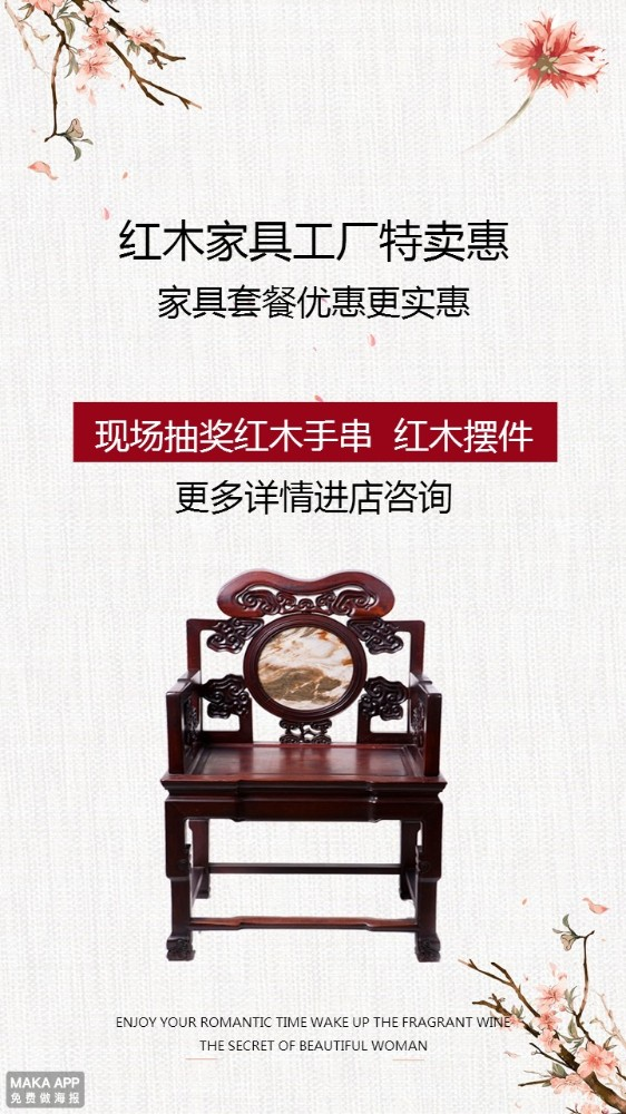 红木家具促销海报