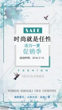 夏日促销活动海报