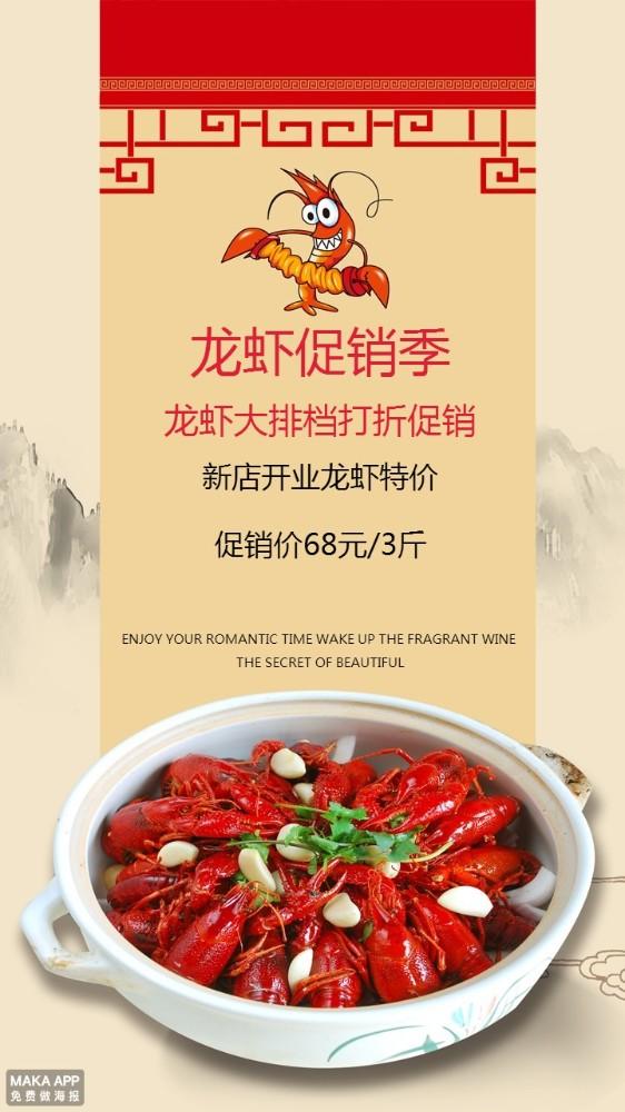 龙虾促销打折海报