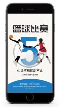 篮球运动比赛宣传海报