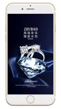 珠宝店珠宝钻戒促销宣传