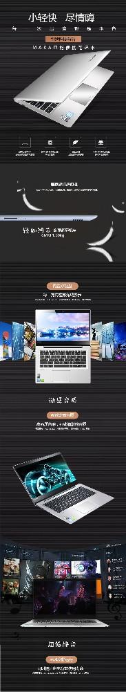 简约时尚电商笔记本电脑类通用详情页