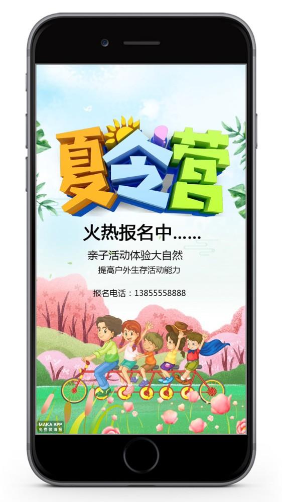 暑期夏令营招生宣传海报