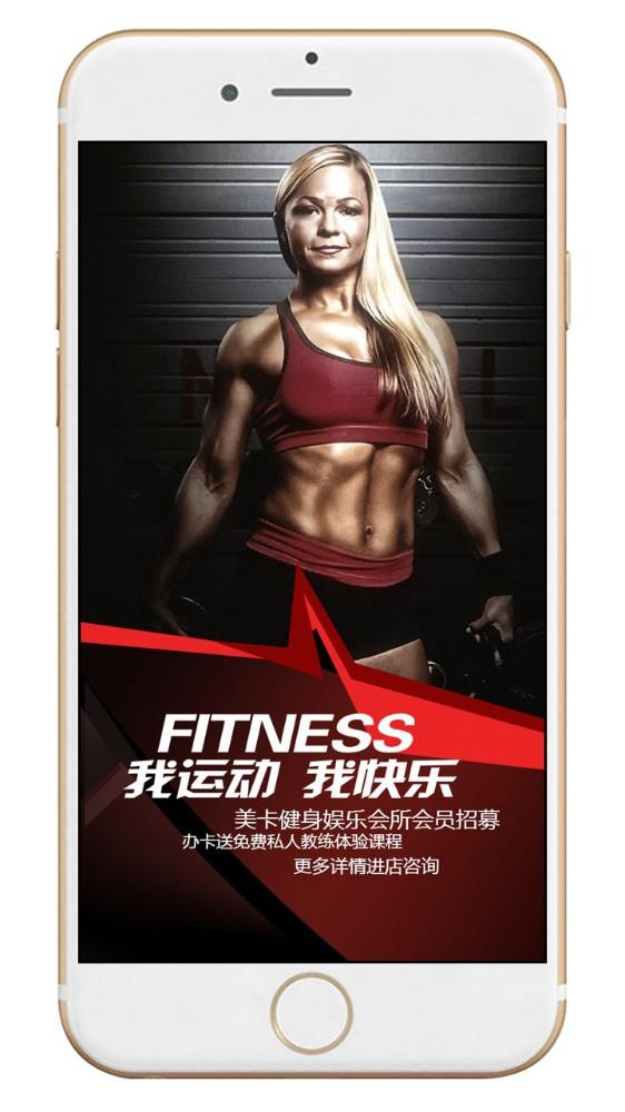 健身娱乐会所健身房办卡促销活动