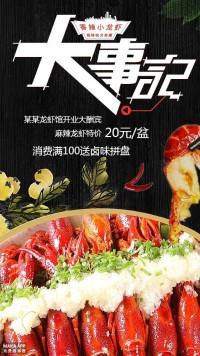 龙虾美食促销宣传