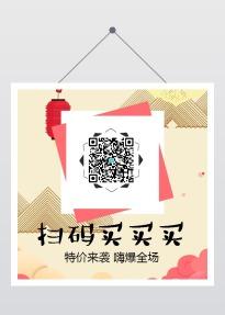 简约中国风商家店铺公众号关注二维码识别