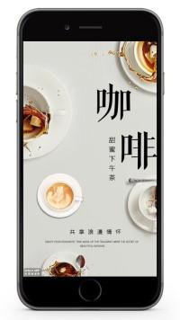 咖啡店下午茶奶茶店促销活动宣传
