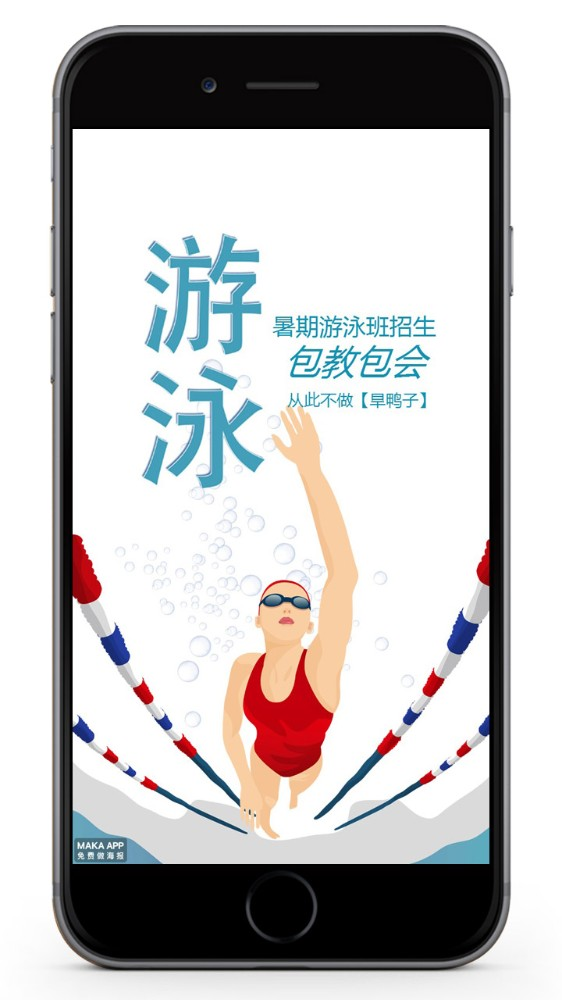 暑期游泳培训班招生宣传活动