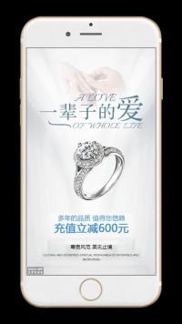 珠宝店促销宣传海报