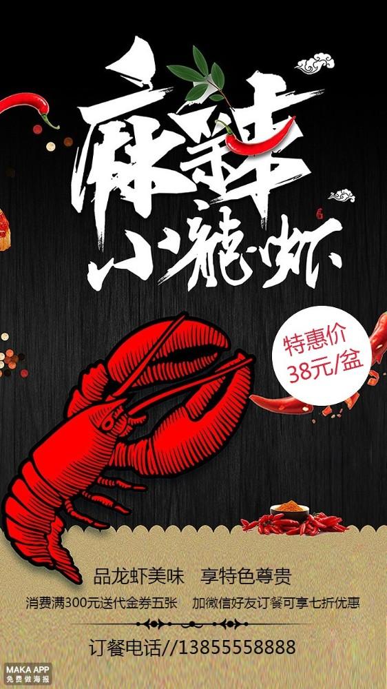 麻辣龙虾宣传海报