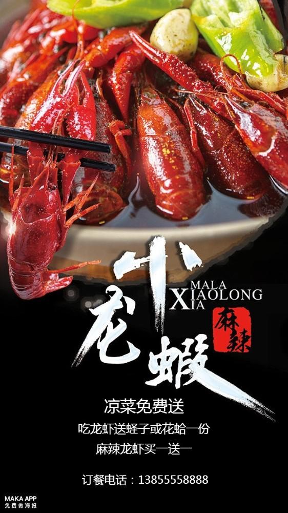 麻辣小龙虾促销宣传海报