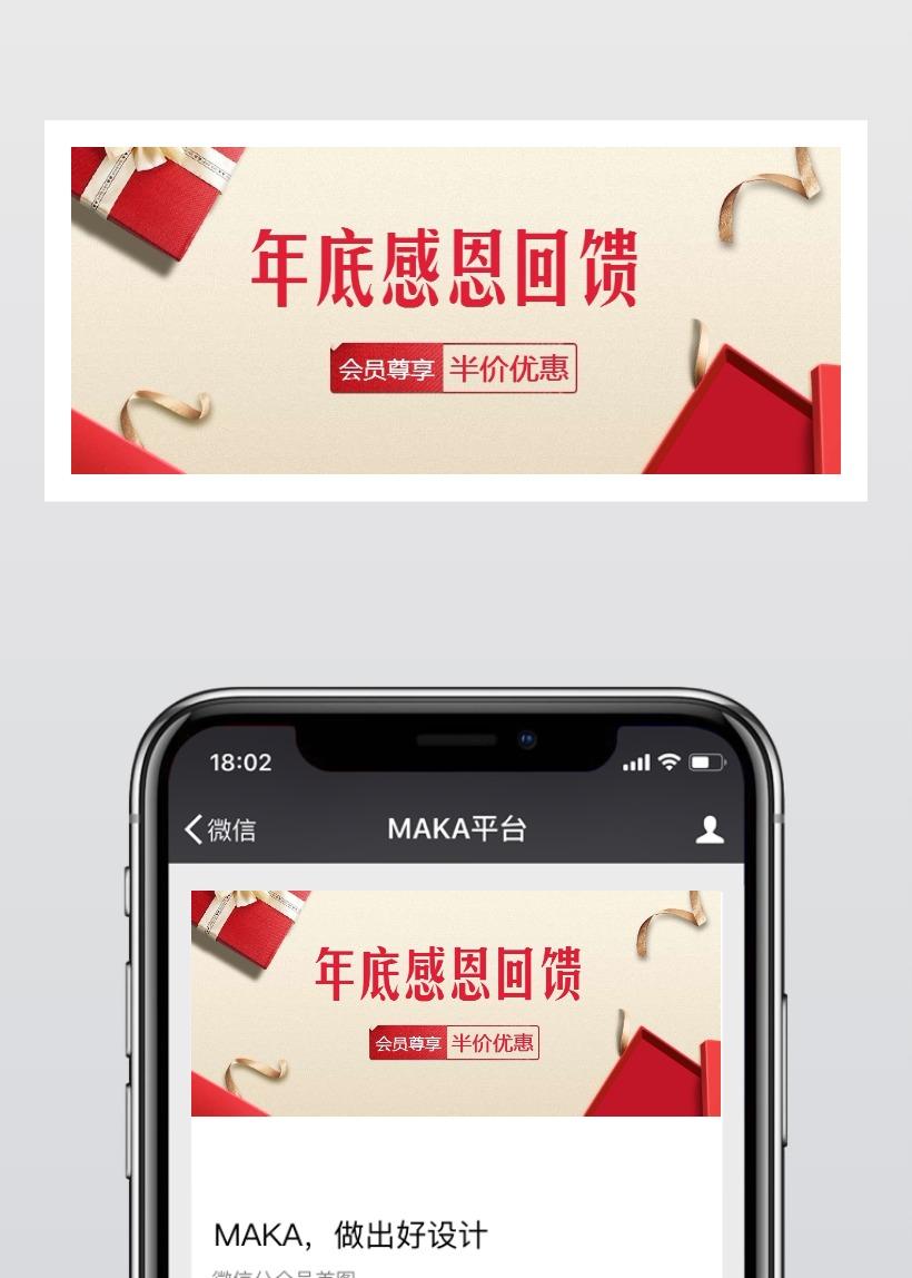 简约浪漫商家店铺微信公众号封面头图