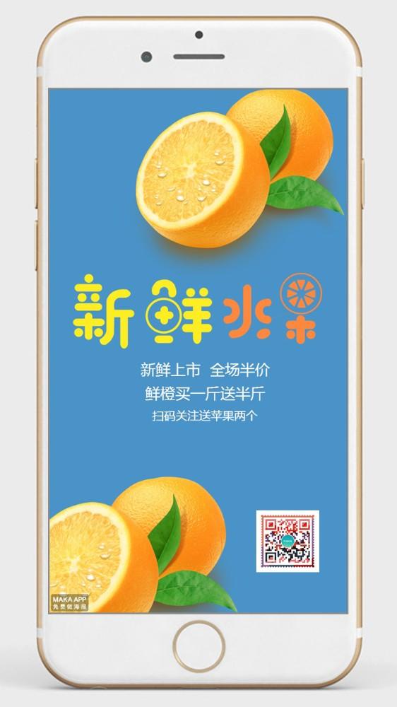 水果店促销海报