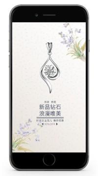 珠宝店珠宝促销活动宣传