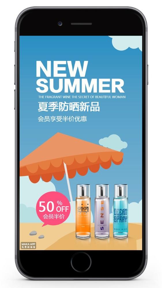 夏季防晒化妆品