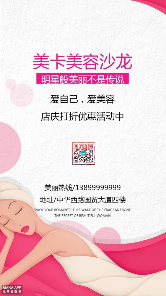 美容店店庆促销打折活动
