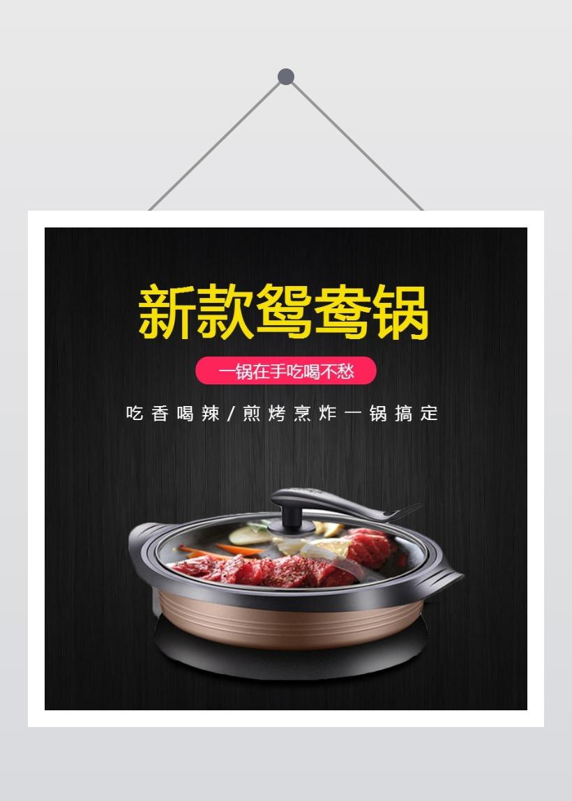 淘宝天猫家用电器促销宣传电商主图
