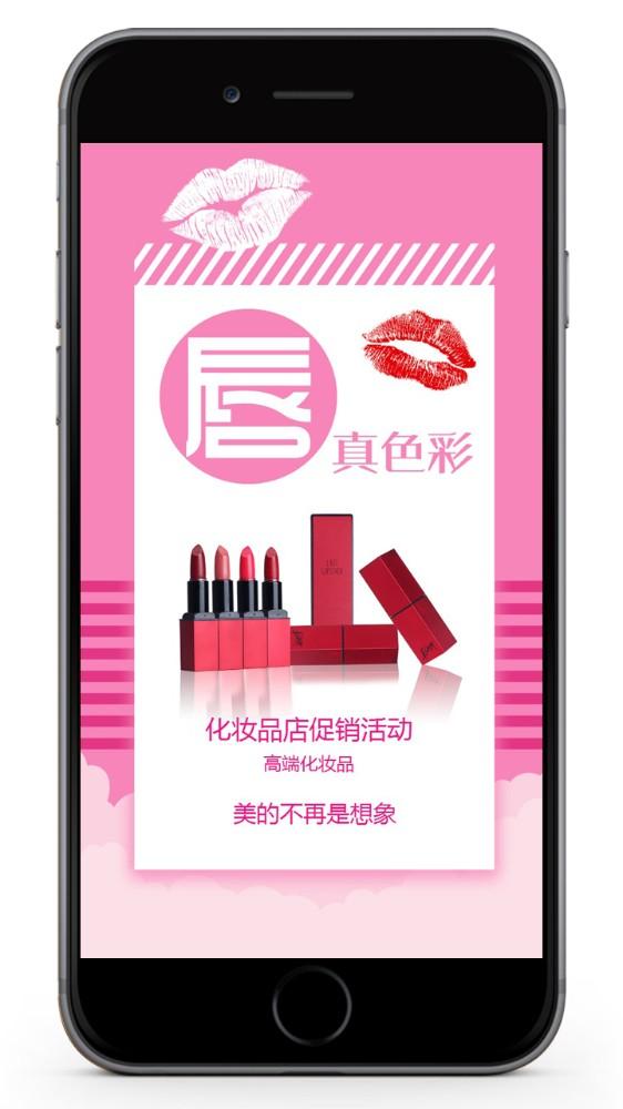 化妆品店口红促销活动宣传