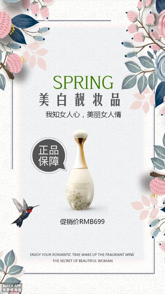 高端化妆品促销宣传海报