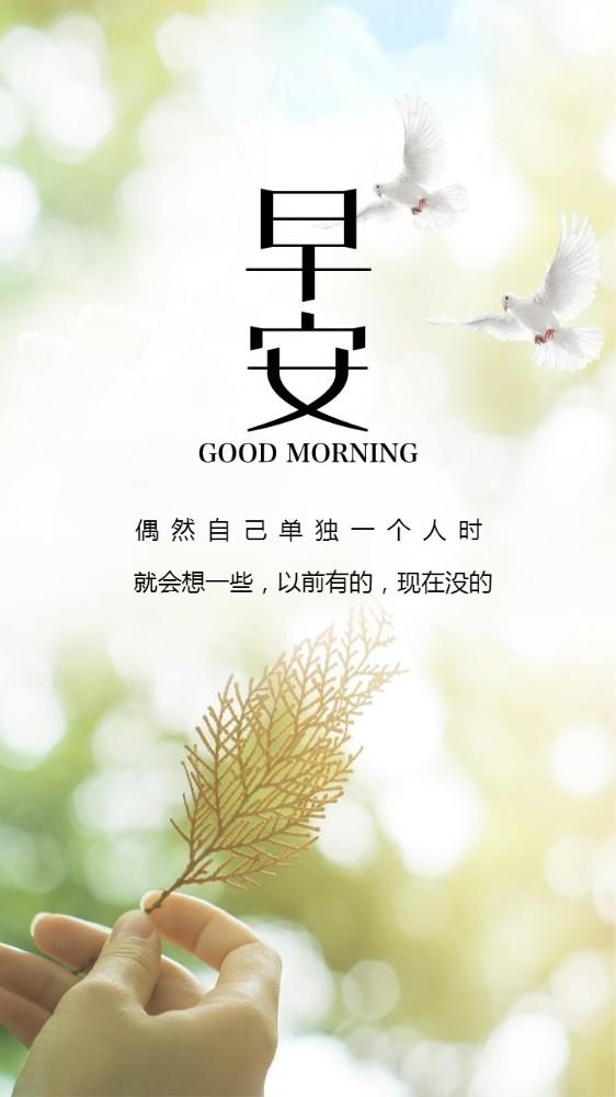 早安祝福早安问候