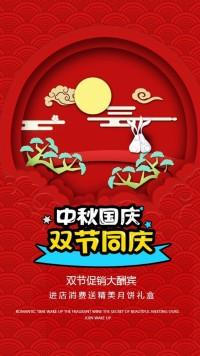 中秋节国庆节促销活动海报