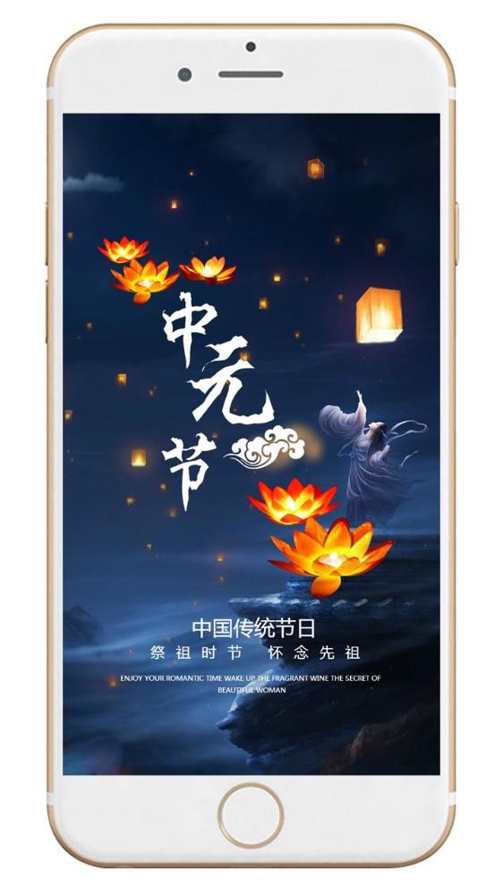 中国传统节日中元节