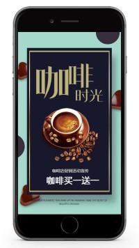 咖啡店咖啡馆促销活动宣传