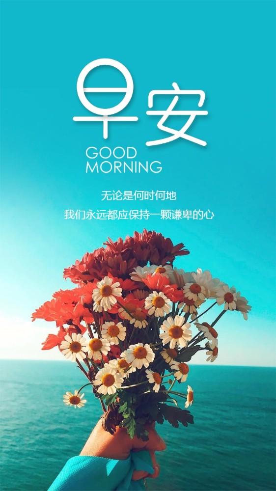 文艺清新早安问候早晚安心情寄语图片