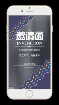 企业公司邀请函海报