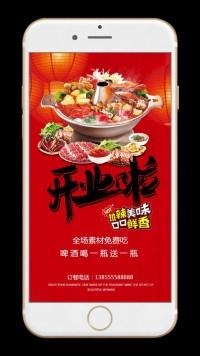 火锅店开业促销海报