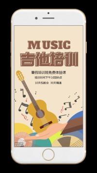 吉他培训班教学宣传海报